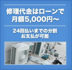 修理代金はローンで月額5,000円~