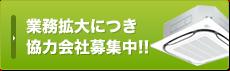 業務拡大につき協力会社募集中!!