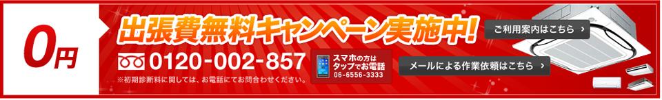 業務用エアコン出張修理対応6000円(税別)~