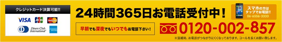 24時間365日お電話受付中!0120-002-857 携帯からなら06-6556-3333