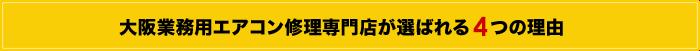 大阪業務用エアコン修理専門店が選ばれる4つの理由