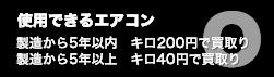 使用できるエアコン……製造から5年以内:キロ200円で買取、製造から5年以上:キロ40円で買取