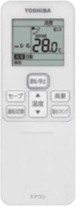 画像2: 大阪・業務用エアコン 東芝 4方向吹出し 同時トリプル ワイヤレス リモコン AUEC22465X P224(8馬力) スマートエコR 三相200V