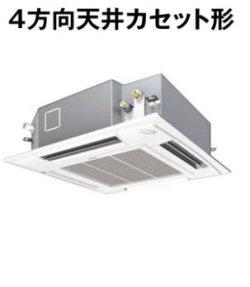 画像1: 大阪・業務用エアコン パナソニック 寒冷地向けエアコン てんかせ4方向 PA-P80U4KX P80形 (3HP) Kシリーズ シングル 三相200V 寒冷地向けパッケージエアコン
