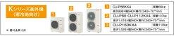 画像2: 大阪・業務用エアコン パナソニック 寒冷地向けエアコン てんかせ4方向 PA-P80U4KX P80形 (3HP) Kシリーズ シングル 三相200V 寒冷地向けパッケージエアコン