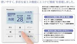 画像3: 大阪・業務用エアコン パナソニック 寒冷地向けエアコン てんかせ4方向 PA-P80U4KX P80形 (3HP) Kシリーズ シングル 三相200V 寒冷地向けパッケージエアコン