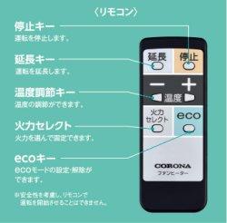 画像5: 暖房 石油ファンヒーター FH-SR3316Y(W)(N) コロナ 【大阪】